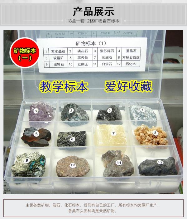 矿物岩石标本